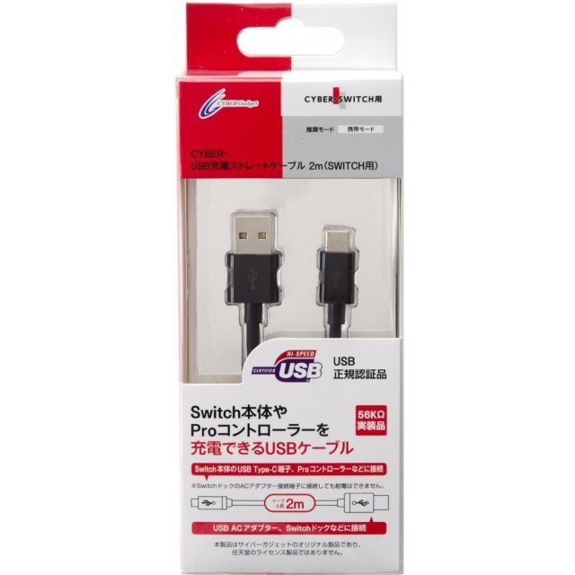 USB Charging Cable for Nintendo Switch (2m)