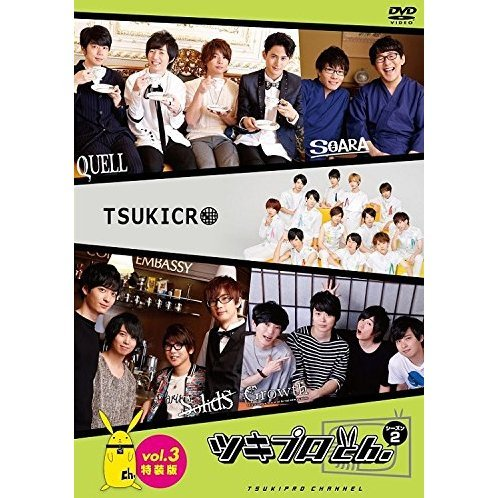 Tsukiproch. Season2 Vol.3 [Special Edition]