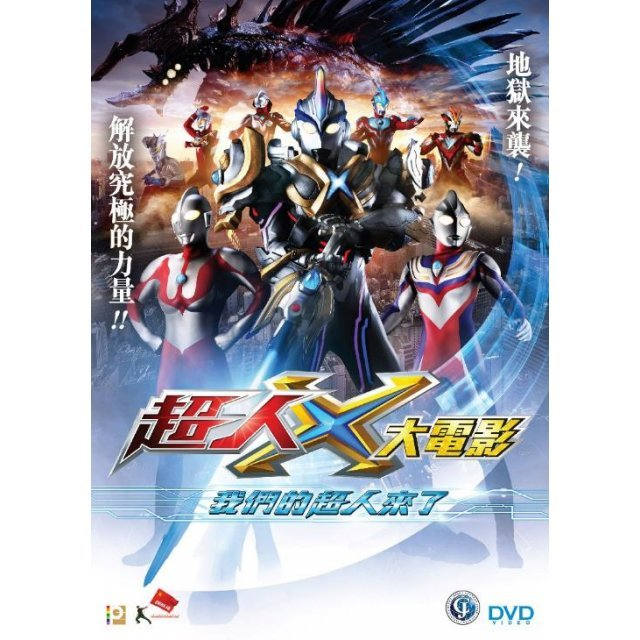 Ultraman X the Movie –  Here Comes Our Ultraman