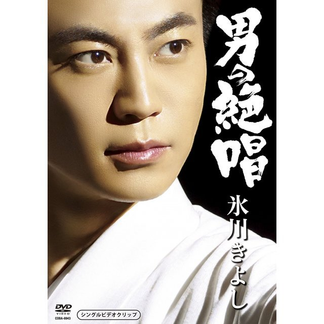Otoko No Zessho Single Dvd