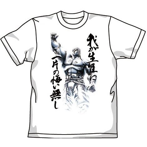 Fist Of The North Star Raou Risen T-shirt White (M Size)