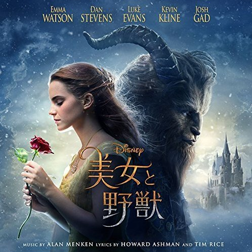 Beauty And The Beast O.s.t.