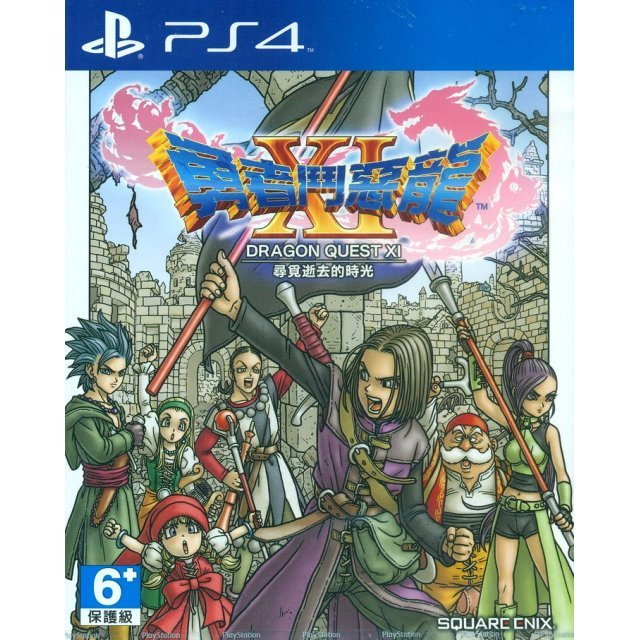 Dragon Quest XI Sugisarishi Toki o Motomete (Chinese Subs)