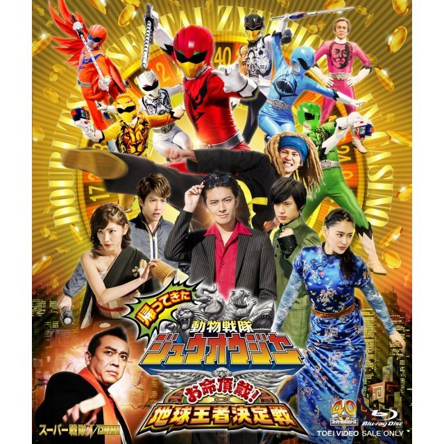 Doubutsu Sentai Zyuohger Returns: Give Me Your Life! Earth Champion Tournament Cho Zenshu Ban [Limited Edition]