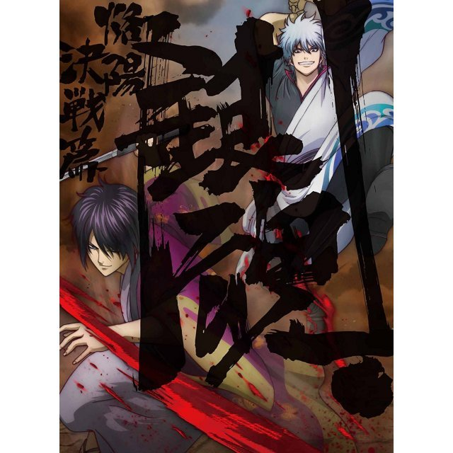 Gintama. 2 [Limited Edition]