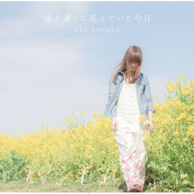 Haruka Toku Ni Mieteita Kyo [CD+DVD Limited Edition]
