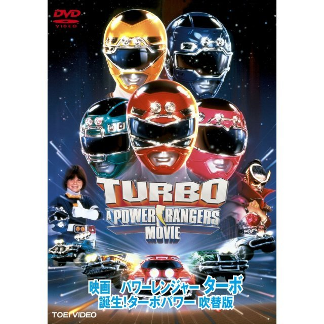 Turbo: A Power Rangers Movie - Dubbed Ver.