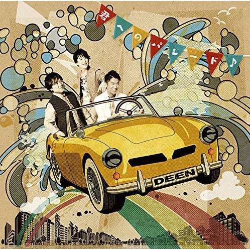 Kimi E No Parade [CD+DVD Limited Edition Type C]