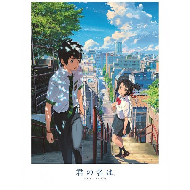 Kimi No Na Wa. (Your Name.) [Special Edition]