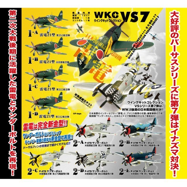 Wing Kit Collection VS7 (Set of 10 pieces)