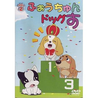 Fortune Dogs Vol.2 [Limited Edition]