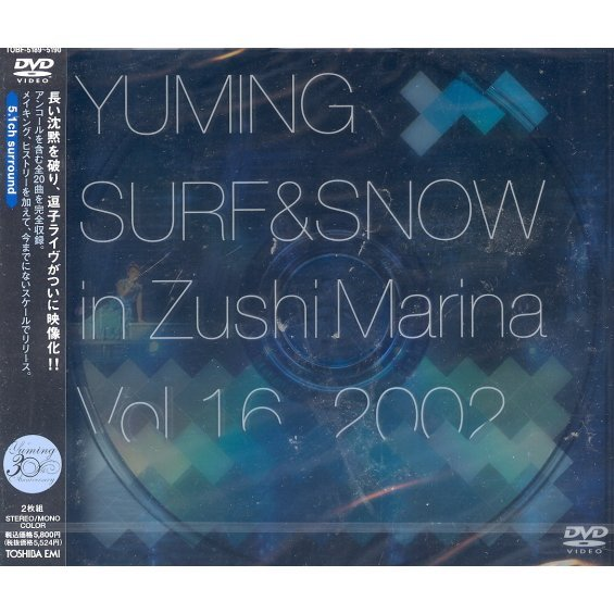 Yuming Surf & Snow in Zushi Marina Vol.16,2002