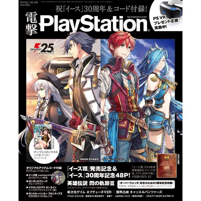 Dengeki PlayStation June 8, 2017 Vol.639