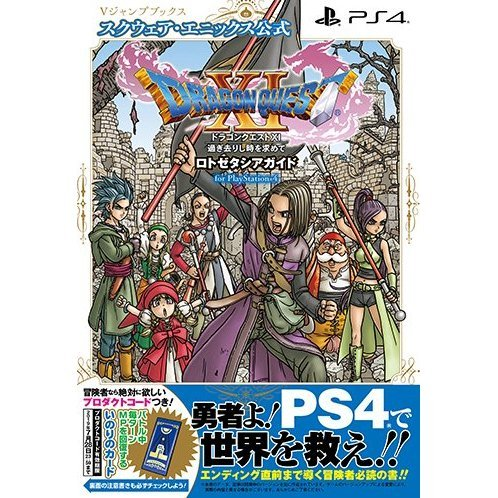 Dragon Quest XI Lost Zetasia Guide For Playstation 4