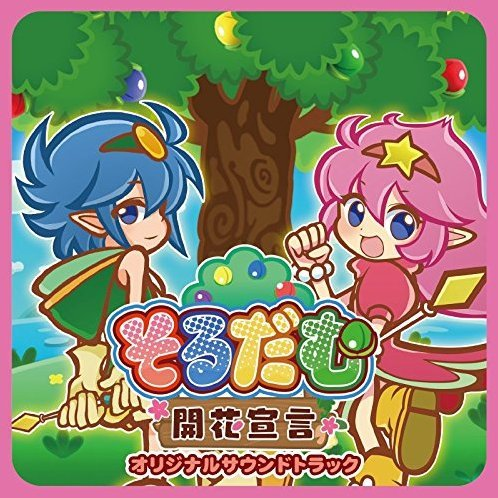 Soldam Kaika Sengen Original Soundtrack