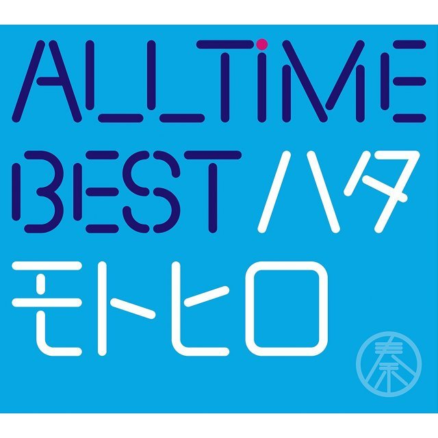 All Time Best Hata Motohiro [2CD+DVD Limited Edition]