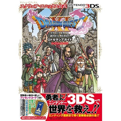 Dragon Quest XI Lost Zetasia Guide For Nintendo 3DS