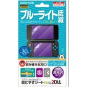 Protection Filter for New 2DS LL (Blue Light Cut)