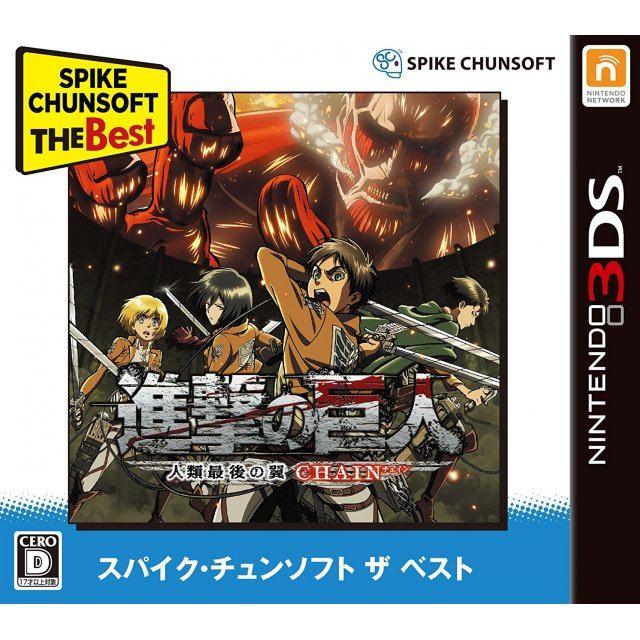 Shingeki no Kyojin: Jinrui Saigo no Tsubasa Chain (Spike Chunsoft the Best)