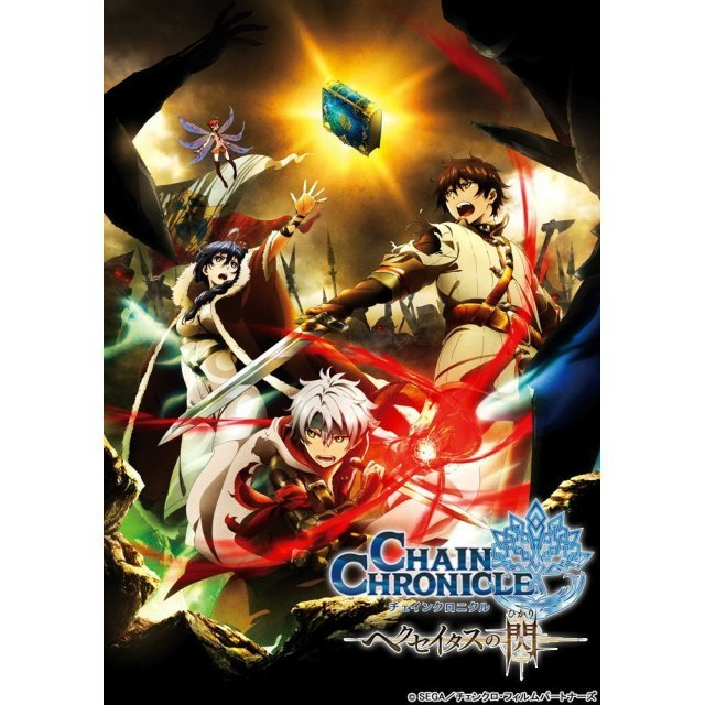 Chain Chronicle - Light Of Haecceitas - I [Limited Edition]