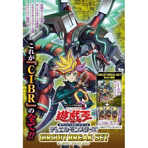 Yu-Gi-Oh Official Card Game Duel Monsters Circuit Break Set (V Jump Books)