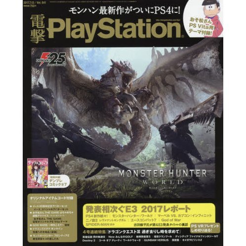 Dengeki PlayStation July 13, 2017 Vol.641