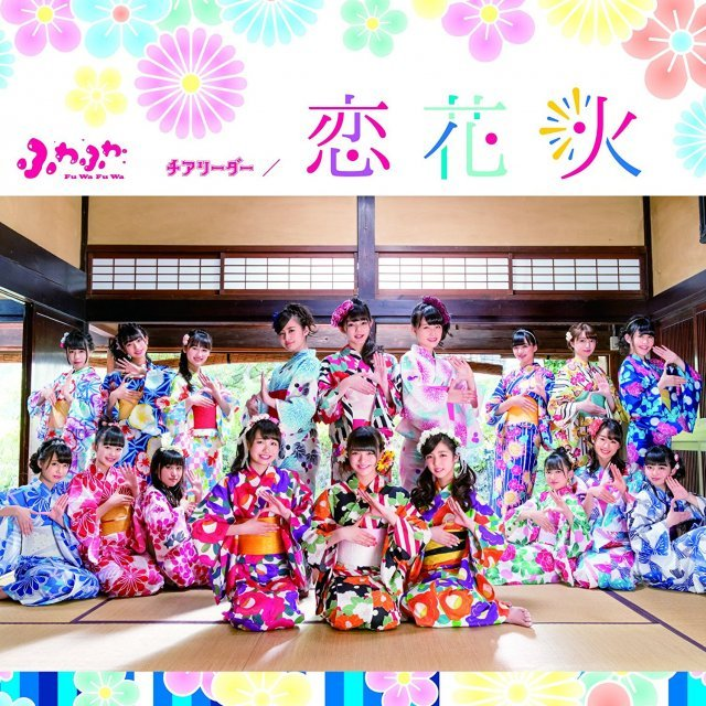 Cheerleader / Koi Hanabi [CD+DVD]