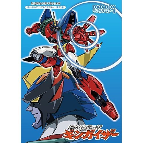 Chogattai Majutsu Robo Ginguiser - 40th Anniversary Release: Omoide No Anime Library 73 Dvd Box Digitally Remastered Edition