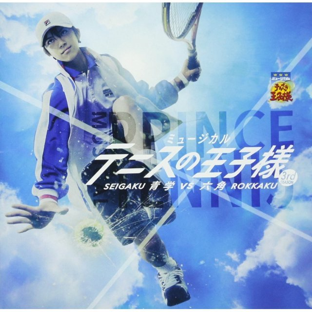 The Prince Of Tennis 3rd Season Seigaku Vs Rokkaku