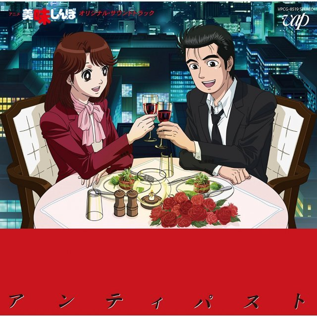 Oishinbo Original Soundtrack (Antipasto)