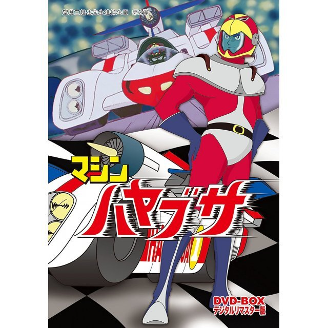Machine Hayabusa (Mikiya Mochizuki Memorial Part 2) Dvd Box Digitally Remastered Edition