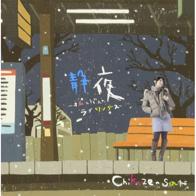 Seiya - Omnibus Love Songs [UHQCD Limited Edition]