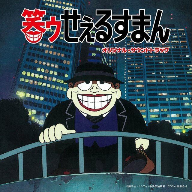 The Laughing Salesman Original Soundtrack