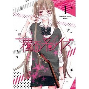 Anonymous Noise (Fukumenkei Noise) Vol.1 [Limited Edition]