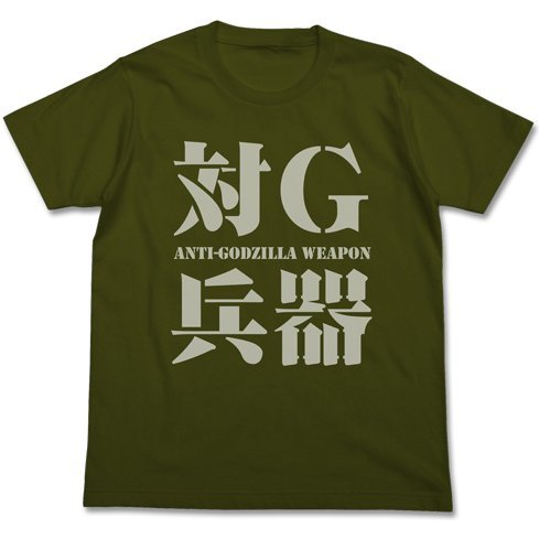 Anti-Godzilla Weapon T-shirt Moss (S Size)