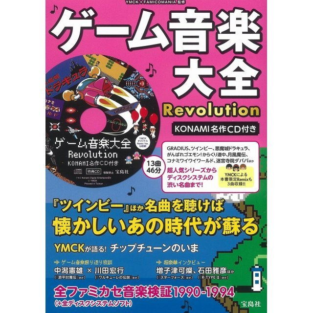Game Music Encyclopedia Revolution Konami Masterpiece With Cd