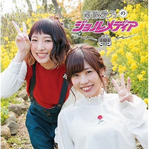 Radio Djcd Nanjo Yoshino No Jol Media Vol 5