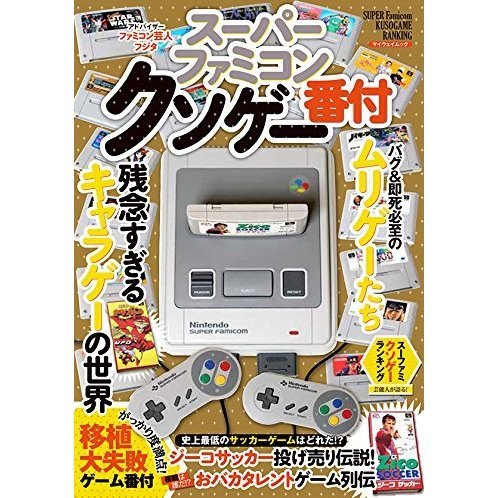Guide to the worst games on the Super Famicom!