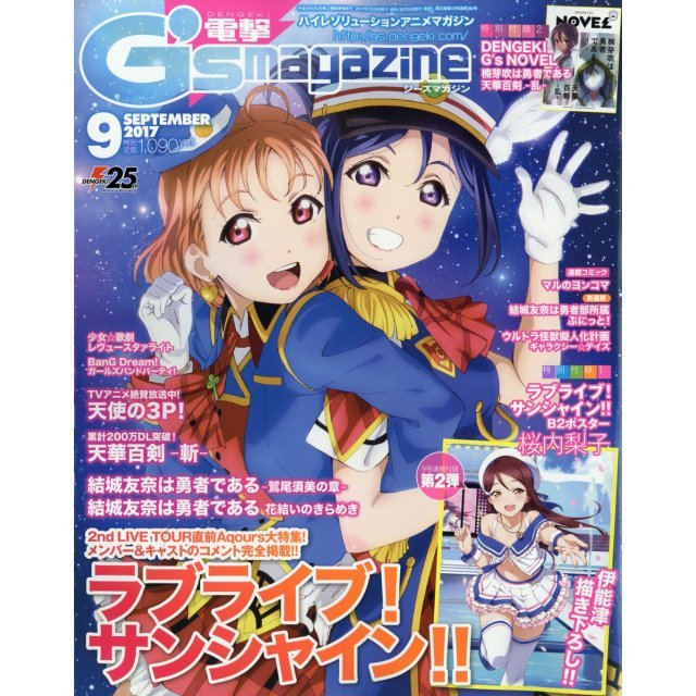 Dengeki G's Magazine September 2017 Issue