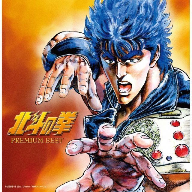 Hokuto No Ken (Fist Of The North Star) Premium Best