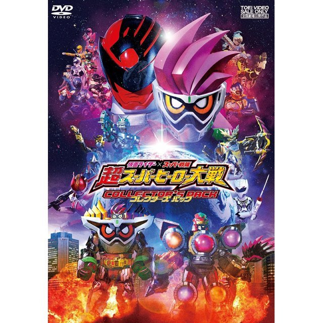 Kamen Rider X Super Sentai: Ultra Super Hero Taisen Collector's Pack