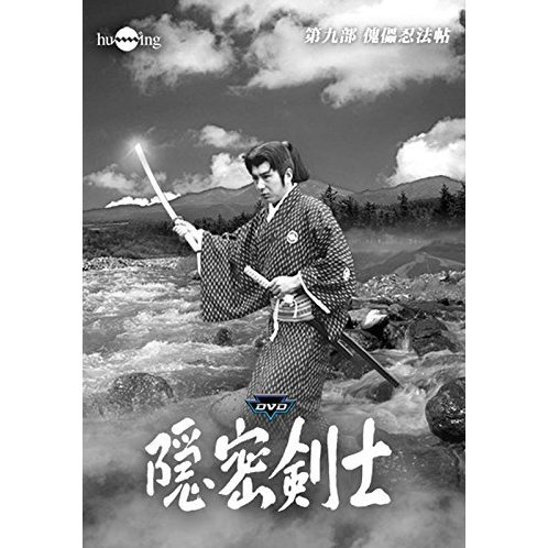 The Samurai (Onmitsu Kenshi) Part 9: Kairai Ninpocho Hd Remastered Edition 2 Dvd Set - Senkosha 75th Anniversary