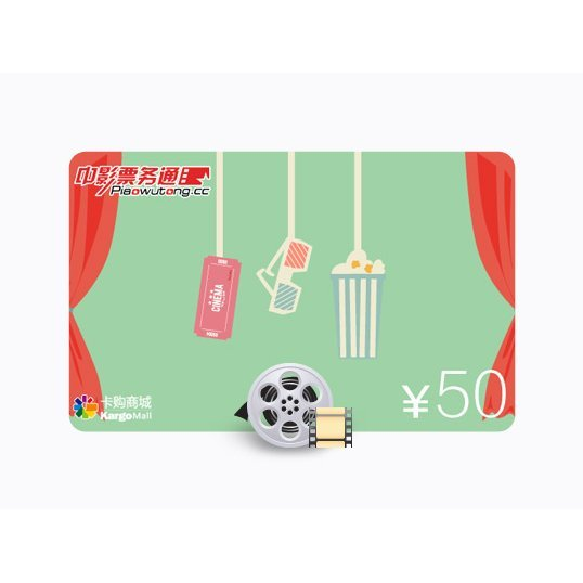 Piao Wu Tong Gift Card CNY 50
