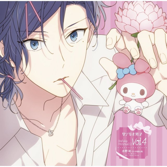 Sanrio Danshi Birthday Memorial Cd 4