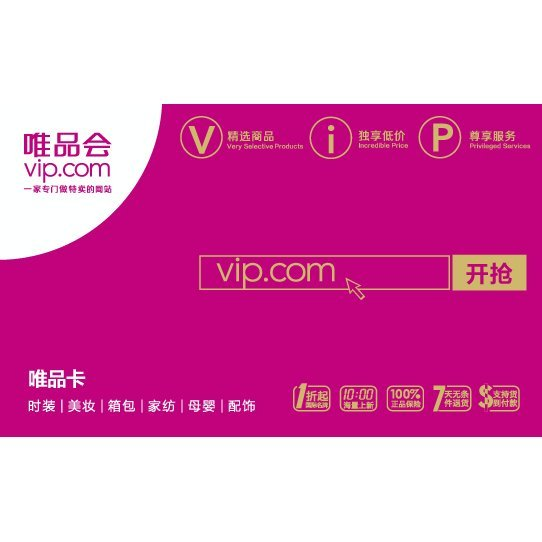 VIP Shop Gift Card CNY 500
