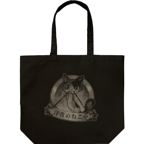Restaurant To Another World: The Western Restaurant Nekoya Large Tote Bag