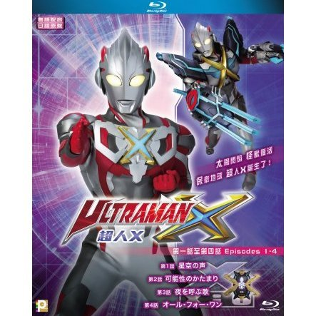 Ultraman X TV (Epi. 1-4)