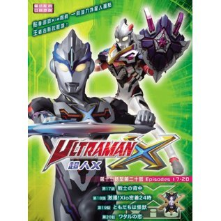 Ultraman X TV (Epi. 17-20)