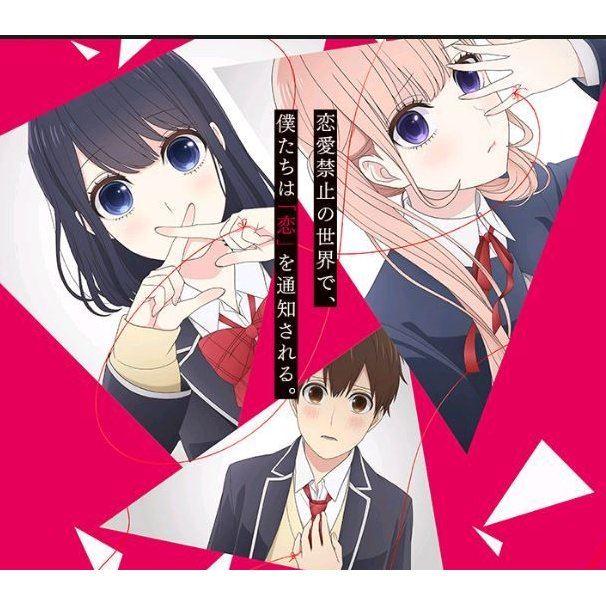 Love And Lies (Koi To Uso) Drama CD Vol.3 (Kana Hanazawa
