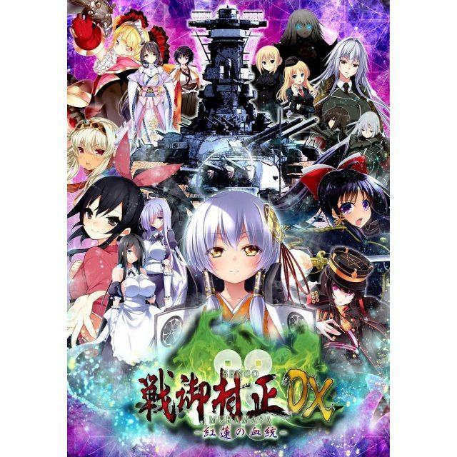 Sengo Muramasa DX: Guren no Kettou [Limited Edition]